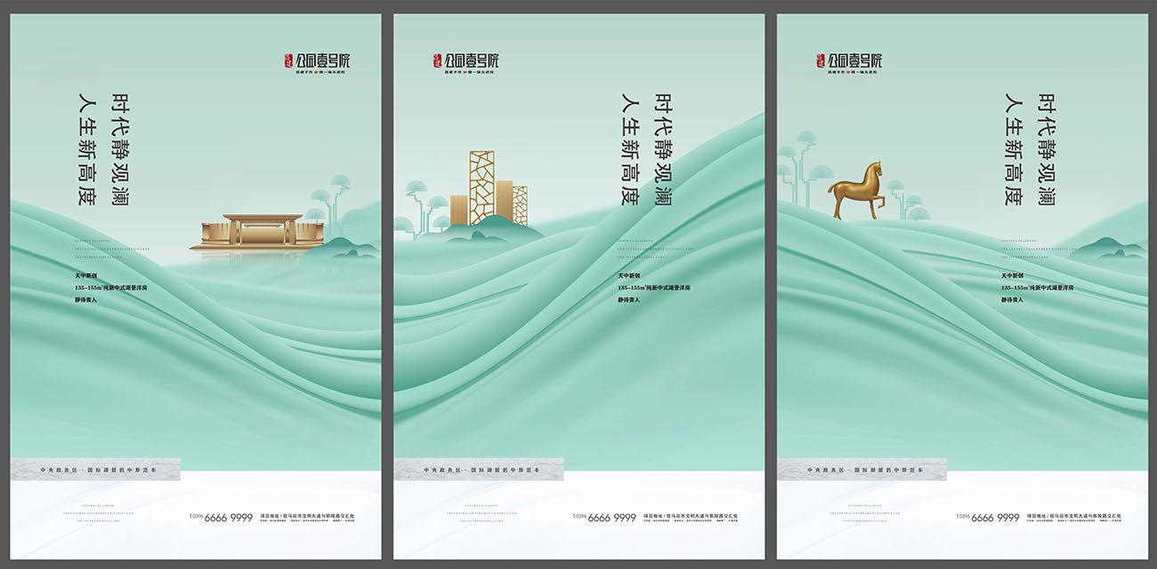 新中式地产洋房价值点提报系列稿AI源文件插图