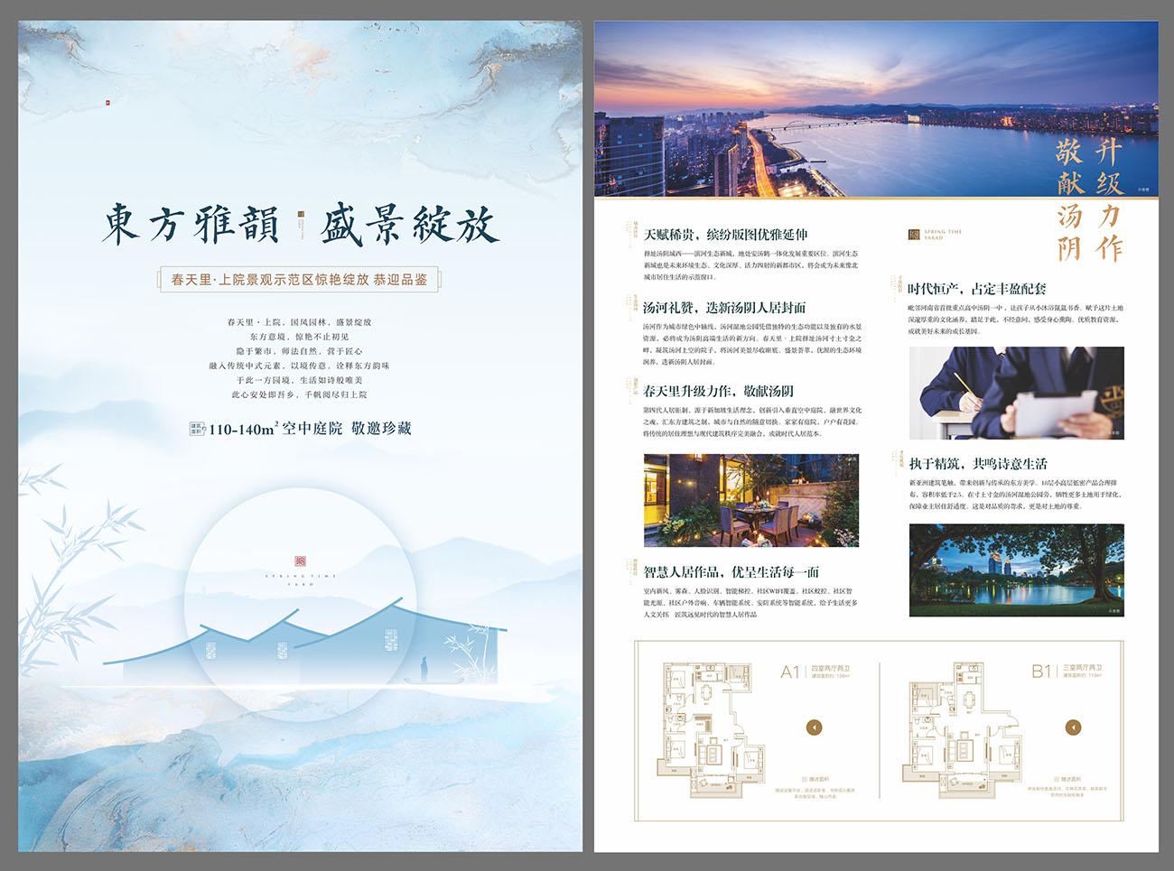 新中式空中庭院景观示范区开放宣传DM海报CDR源文件插图