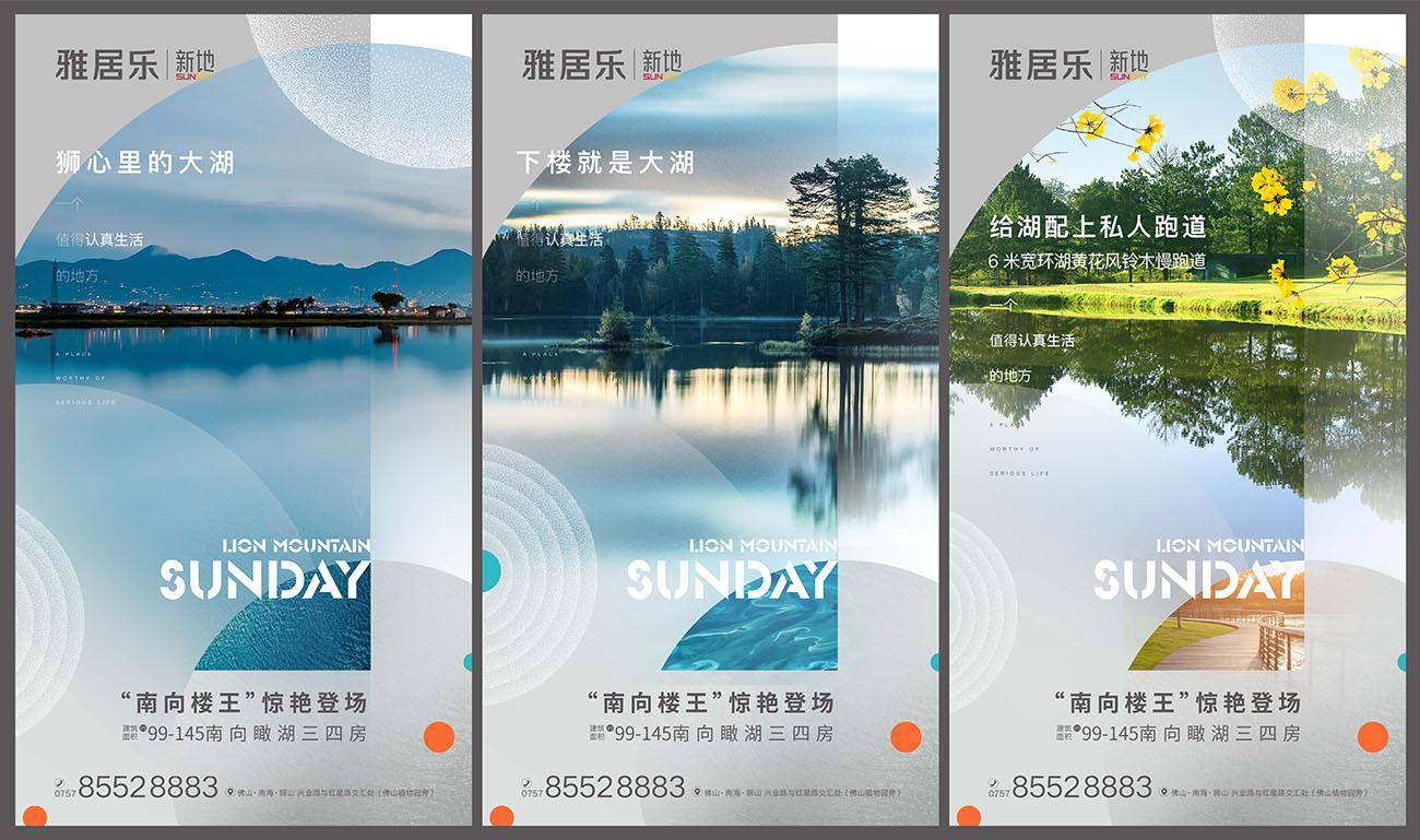 新地推广第二阶段价值系列湖的优越海报PSD源文件插图