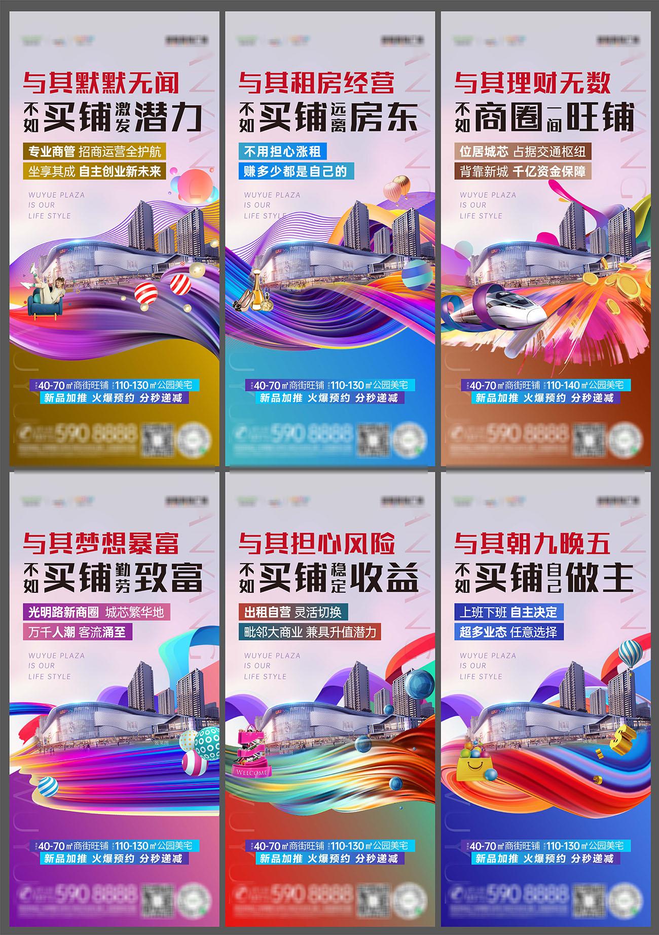 炫彩商业地产商铺价值点微信海报AI+PSD源文件插图
