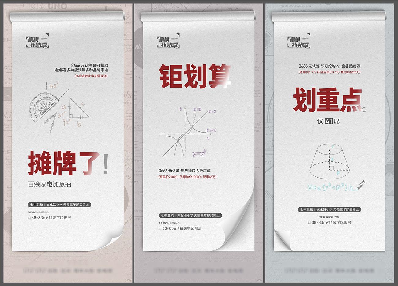 质感地产学区房系列海报AI源文件插图