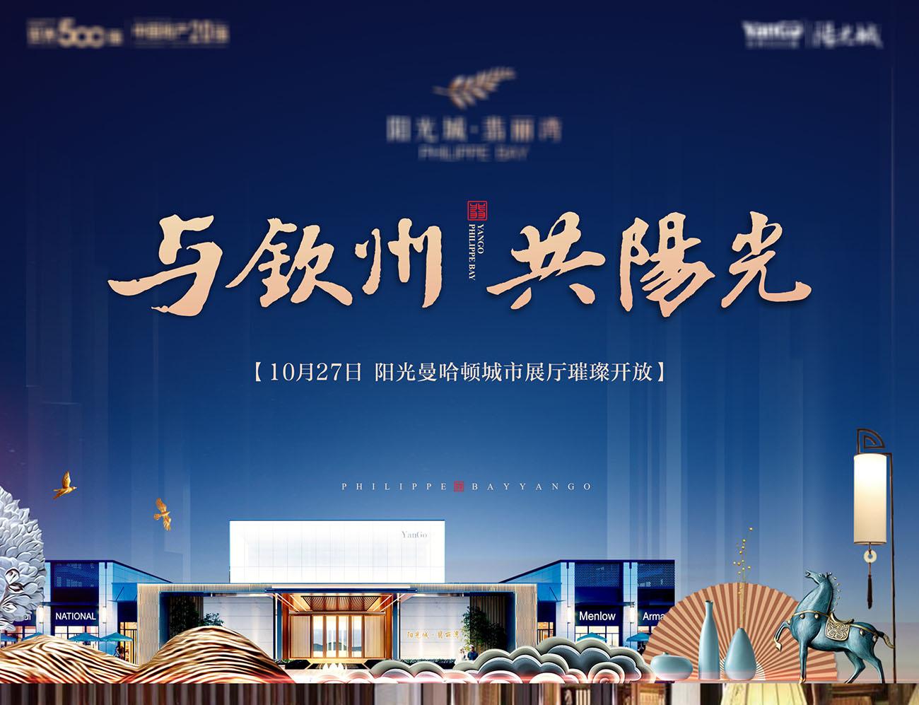 阳光城展厅璀璨开放主画面CDR+PSD源文件插图
