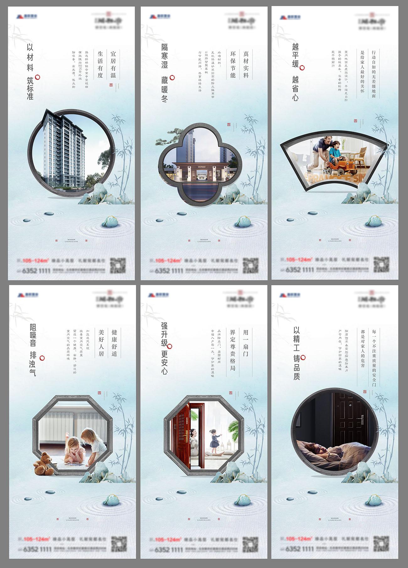 中式地产意境精工价值点海报CDR源文件插图