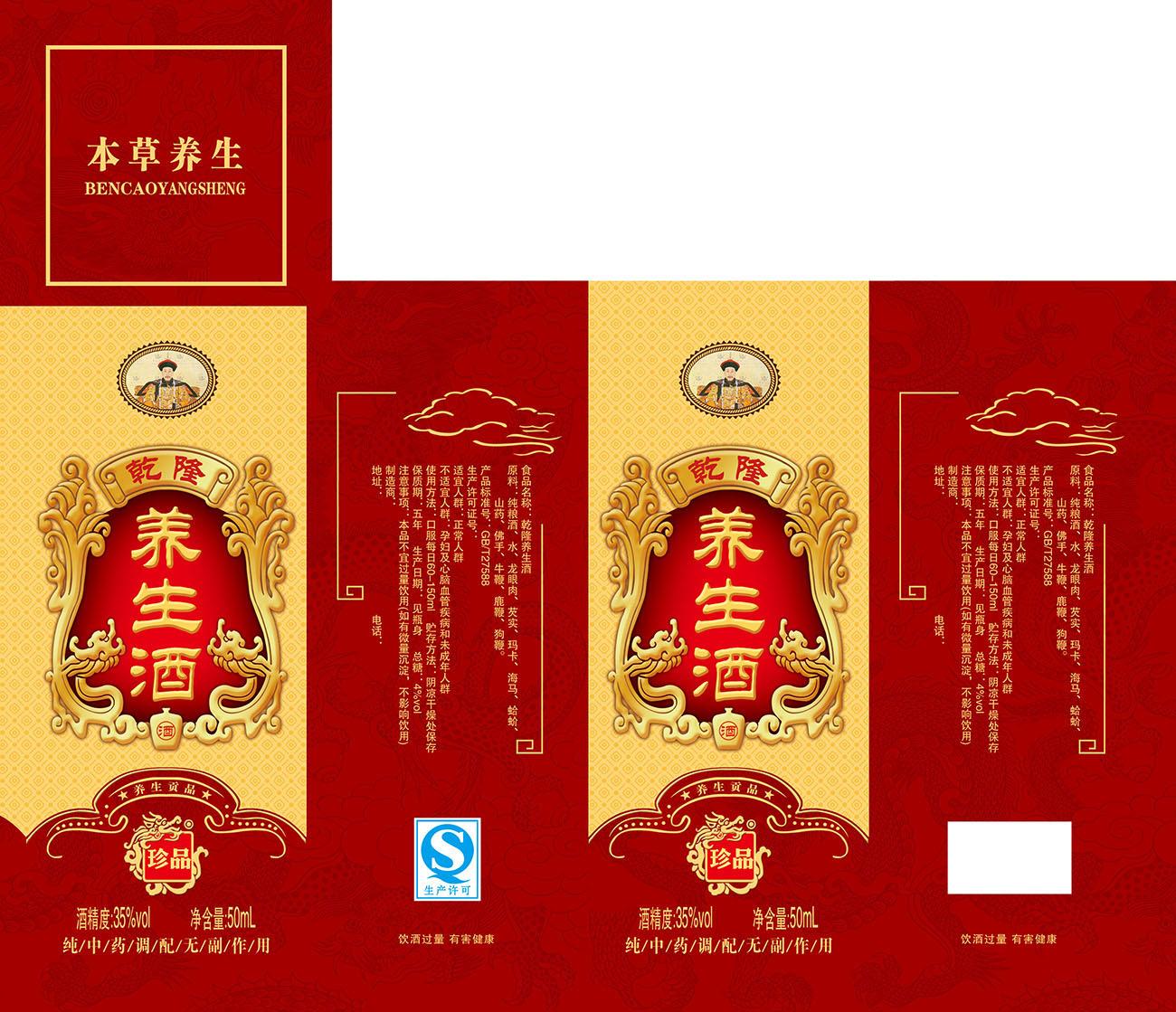 乾隆养生酒白酒盒包装设计2PSD源文件插图