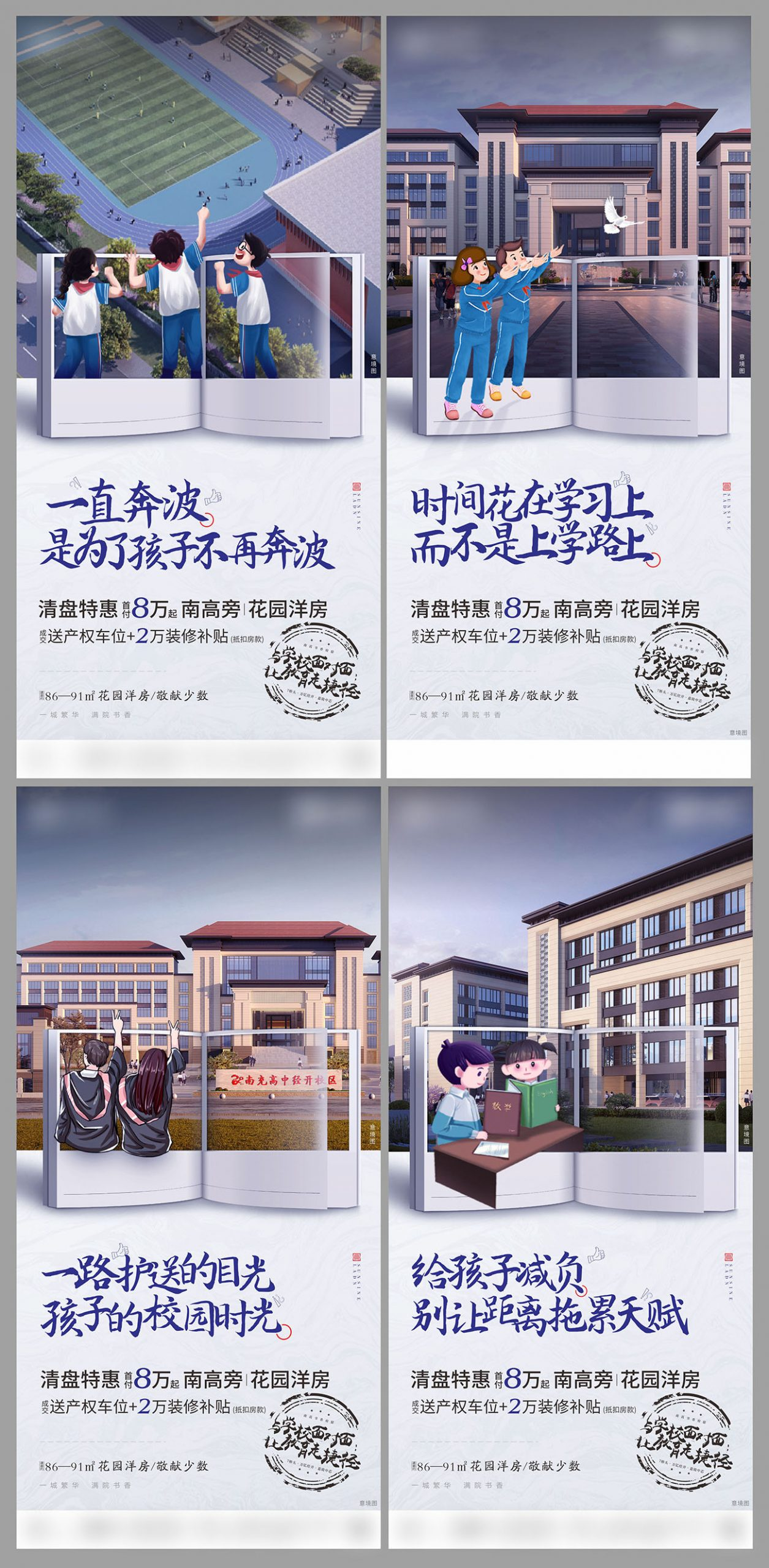 地产书香苑学区房刷屏海报CDR+PSD源文件插图