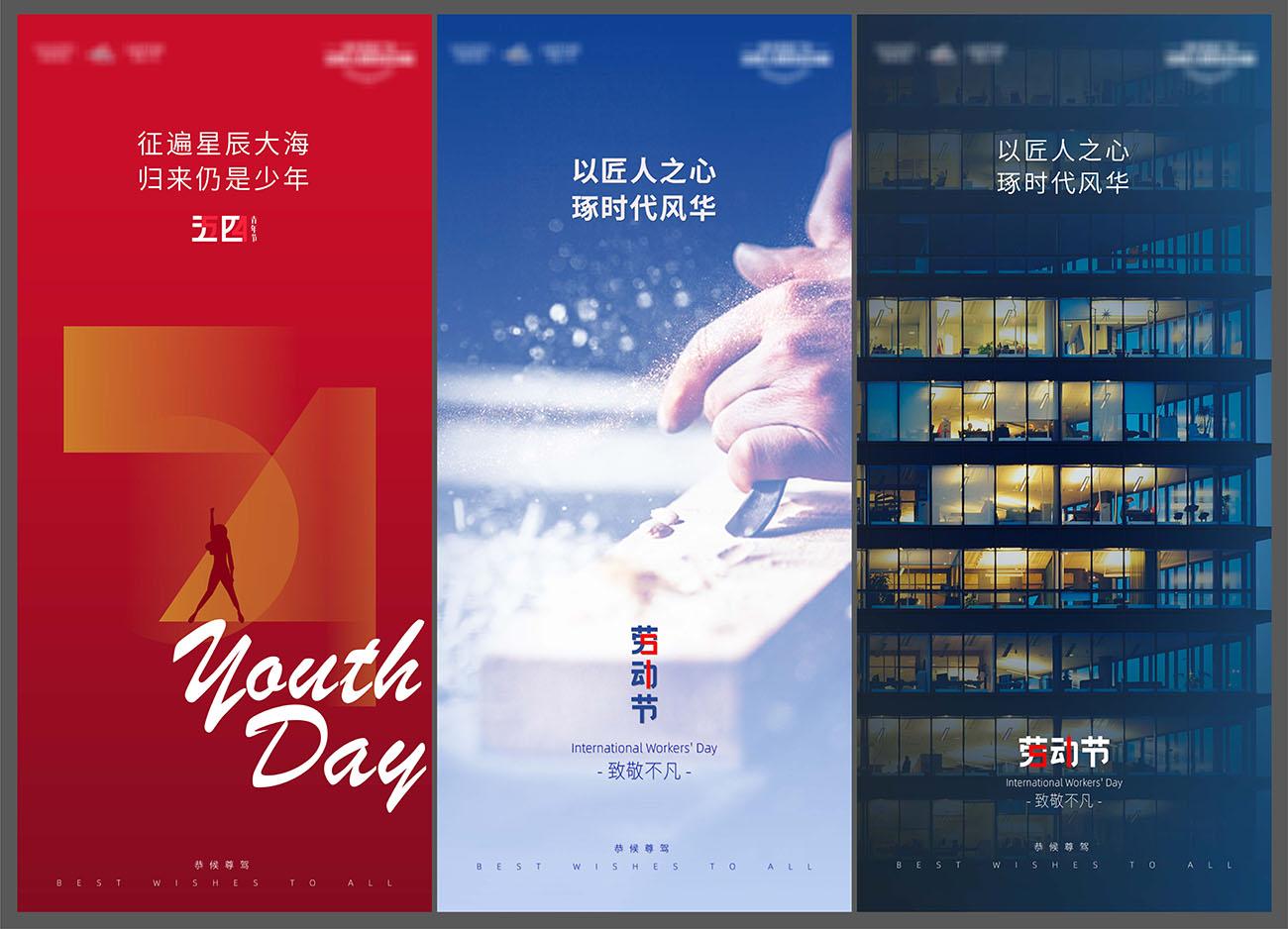 地产五一劳动节刷屏海报PSD源文件插图