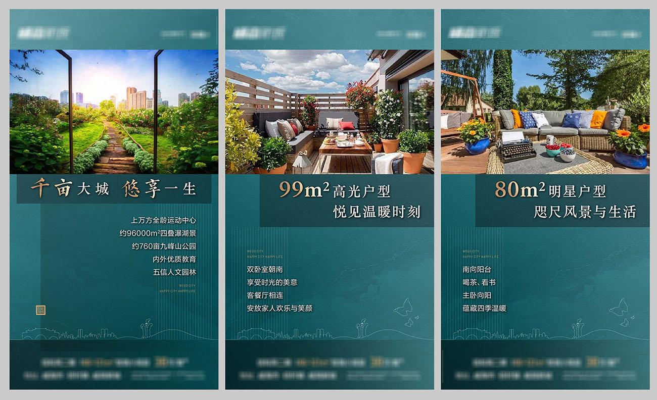 地产住宅户型价值点推广海报AI源文件插图