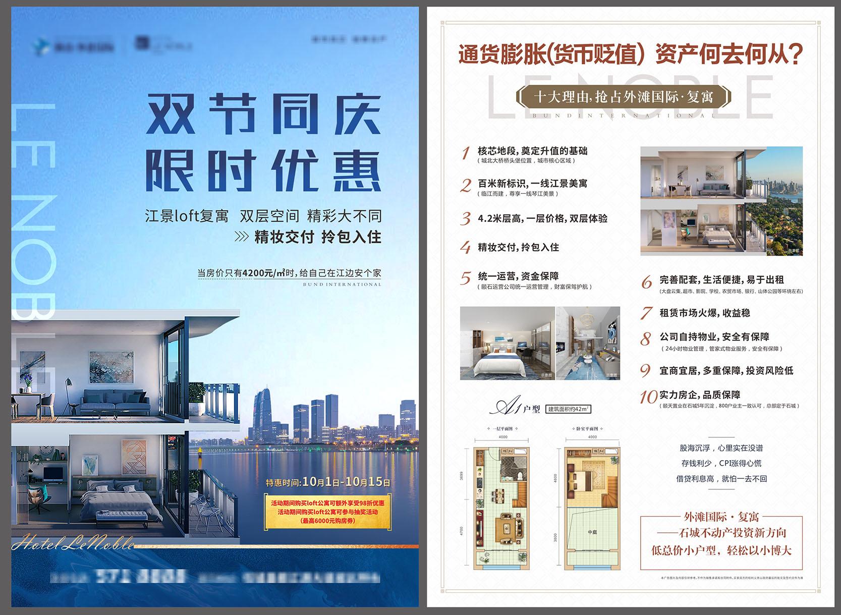 地产住宅loft复试公寓促销DM宣传海报CDR源文件插图