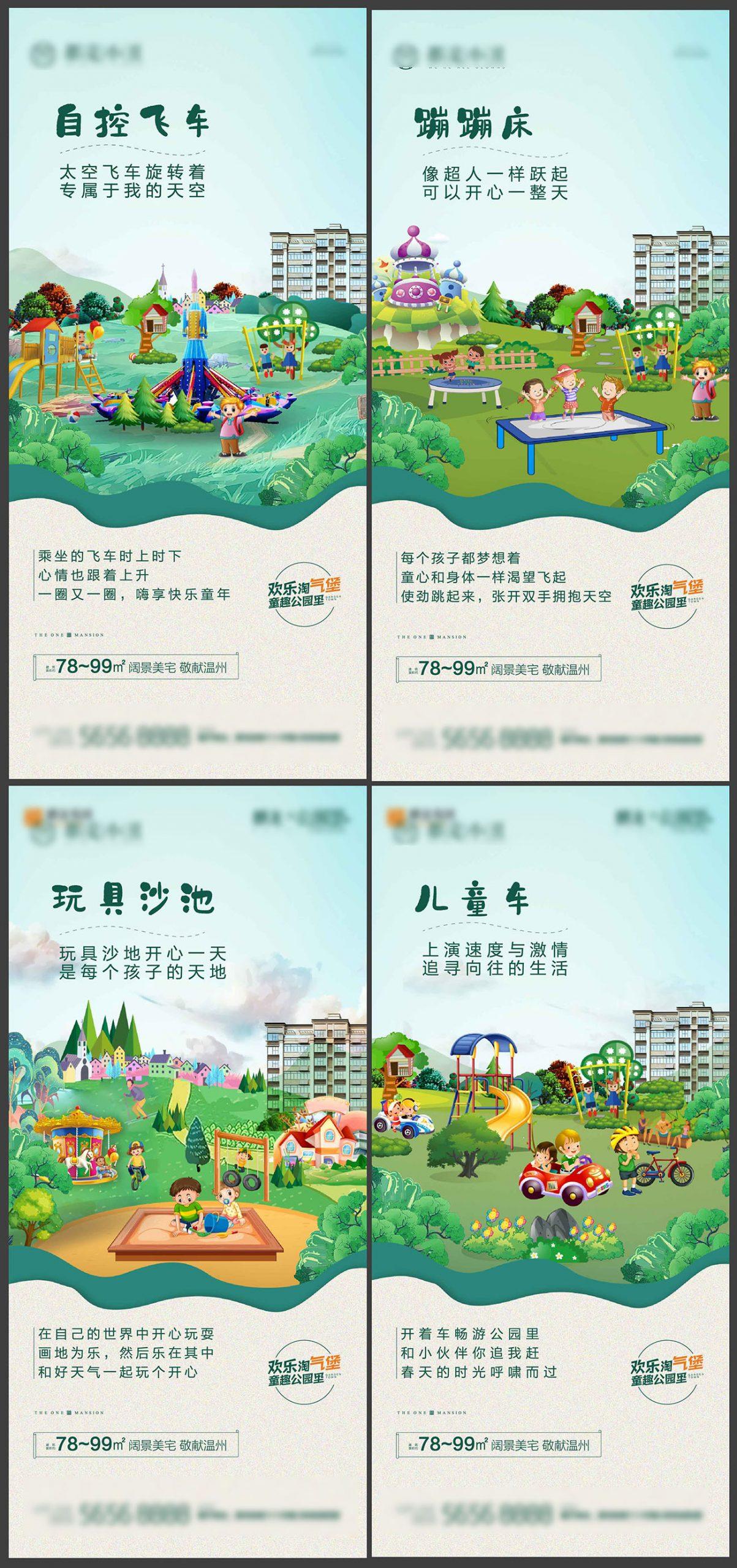 地产公园儿童乐园住宅价值点海报AI+PSD源文件插图