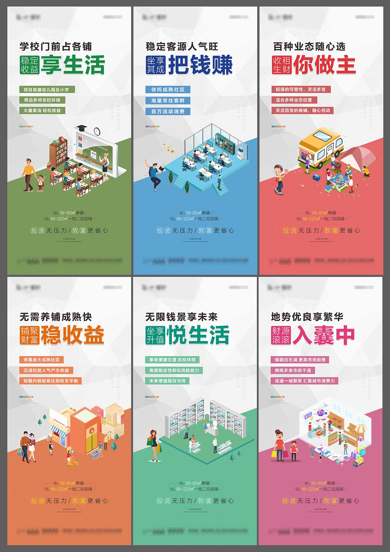 地产商业商铺价值点插画卡通海报CDR源文件插图