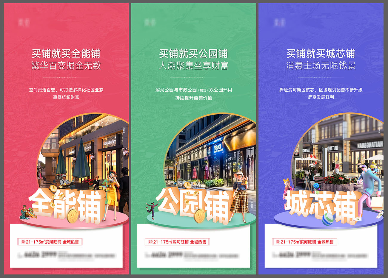 地产商业商铺价值点海报CDR源文件插图