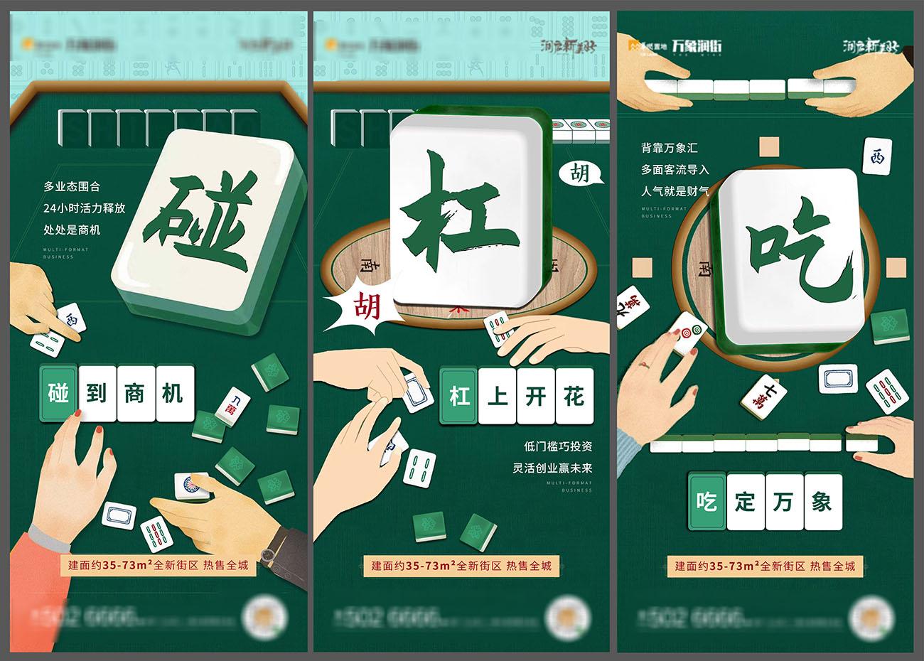 地产商铺麻将插画创意系列价值点海报AI+PSD源文件插图