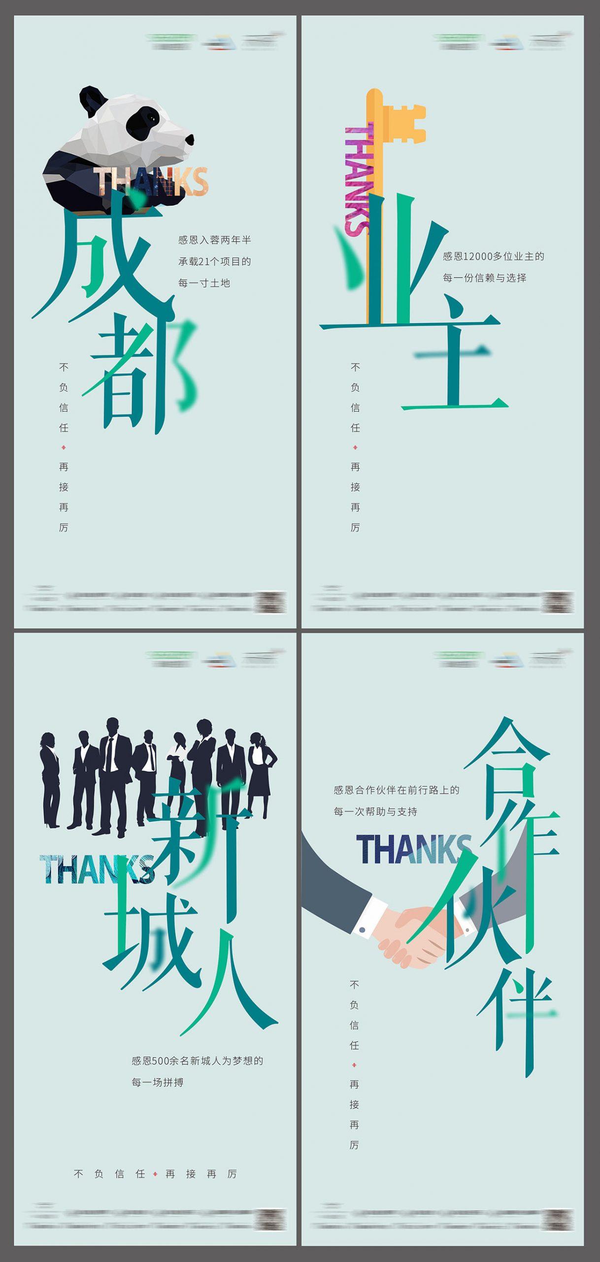 地产感恩合作伙伴单图海报CDR源文件插图