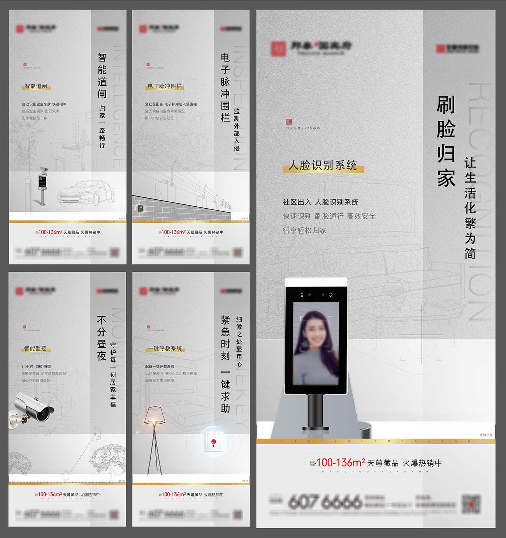 地产智能科技住宅价值点海报AI源文件插图