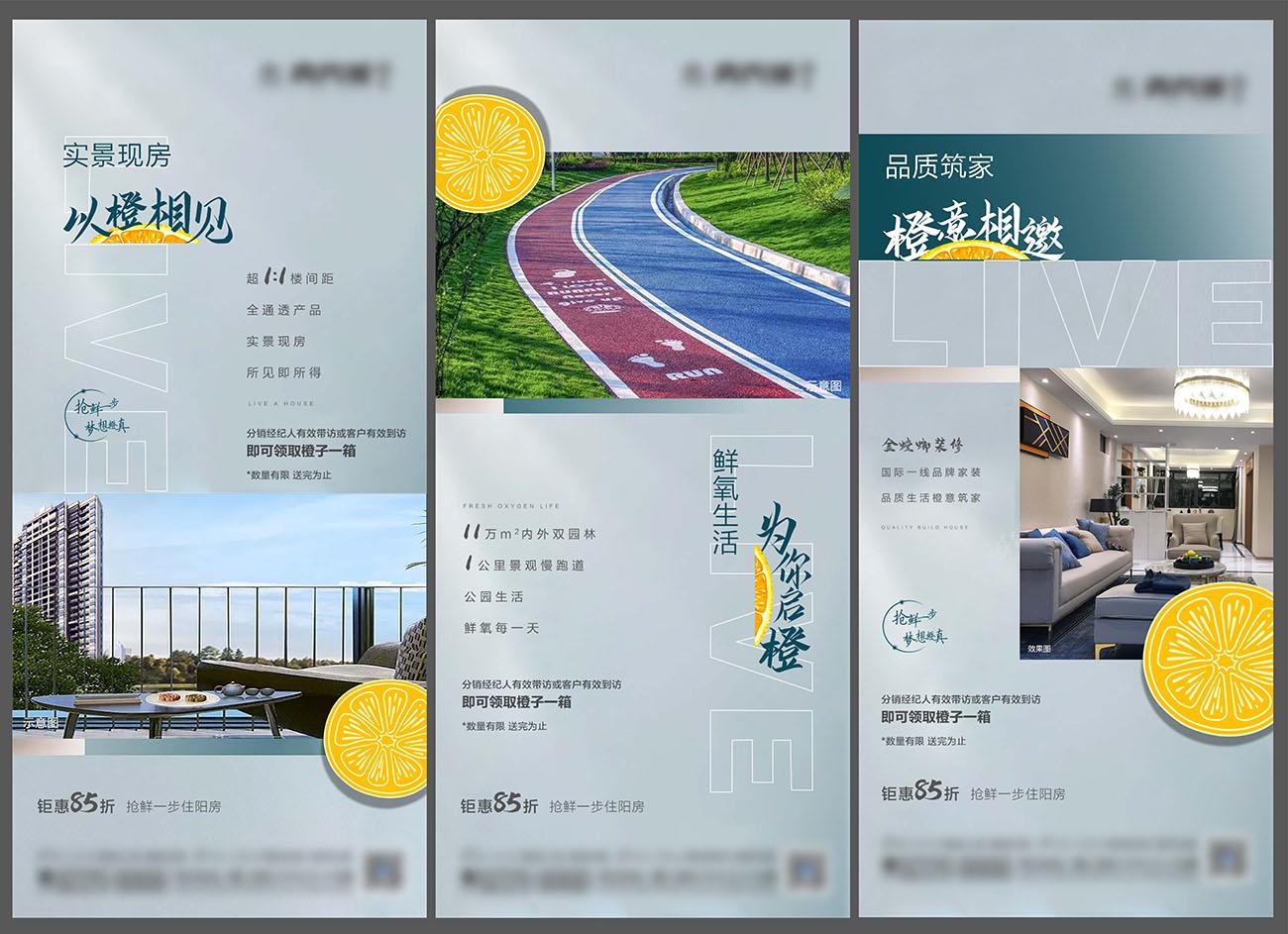 地产楼间距跑道精装修价值点微信系列海报PSD源文件插图