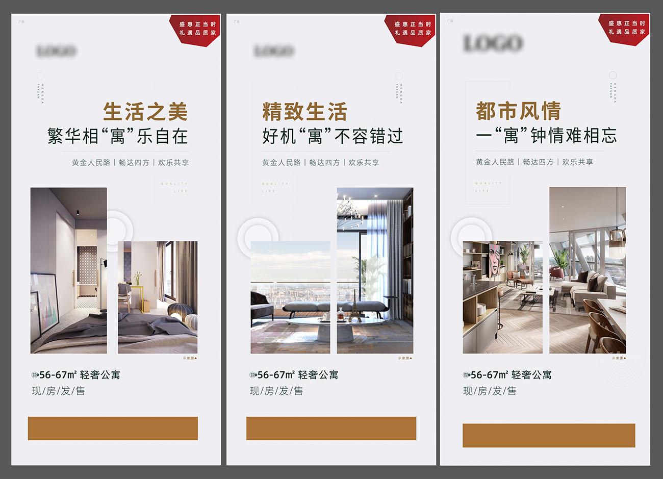 地产白色简约公寓住宅价值点系列海报AI源文件插图
