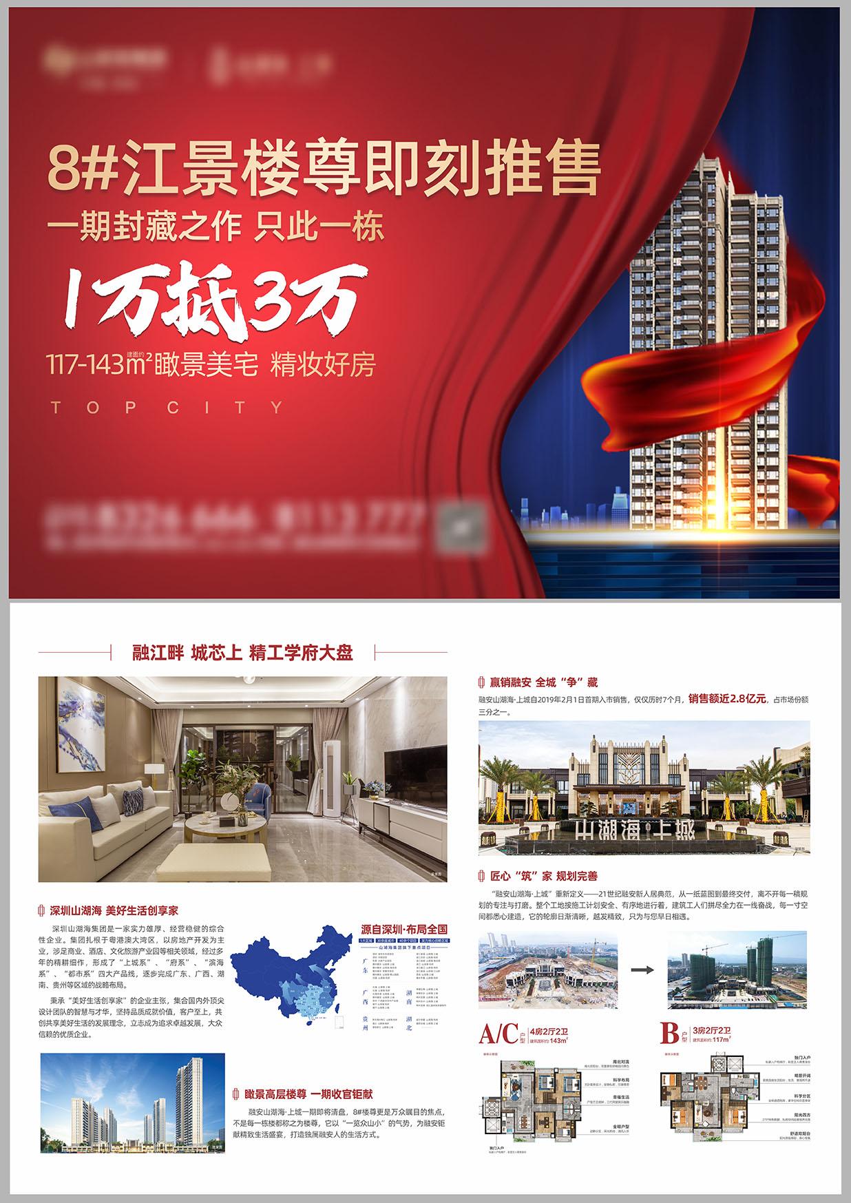 地产红金江景楼王住宅开盘DM宣传单页CDR+PSD源文件插图