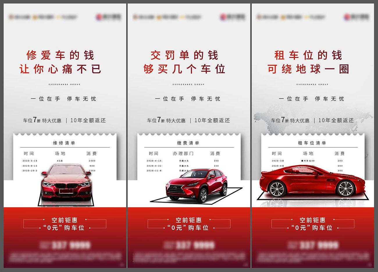 地产红金车位认筹价值点系列海报AI源文件插图
