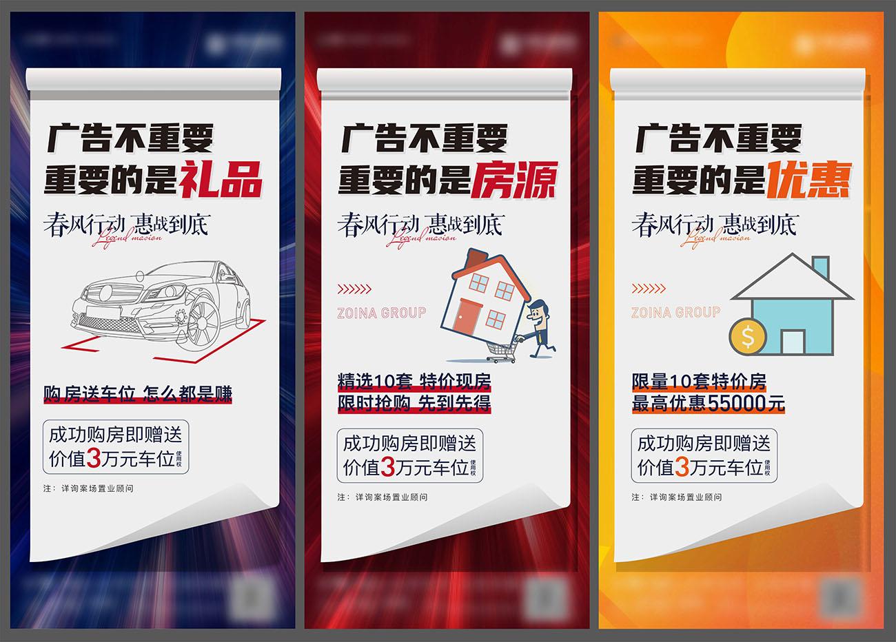 地产车位特价优惠系列海报AI+PSD源文件插图