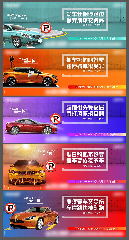地产车位痛点系列海报广告展板AI+PSD源文件插图
