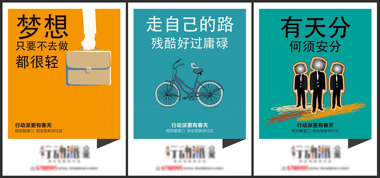 地产青年公寓卡通插画提案海报AI源文件插图