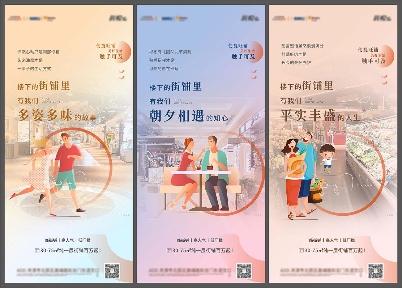 地产520情人节卡通对话店铺价值点海报AI+PSD源文件插图
