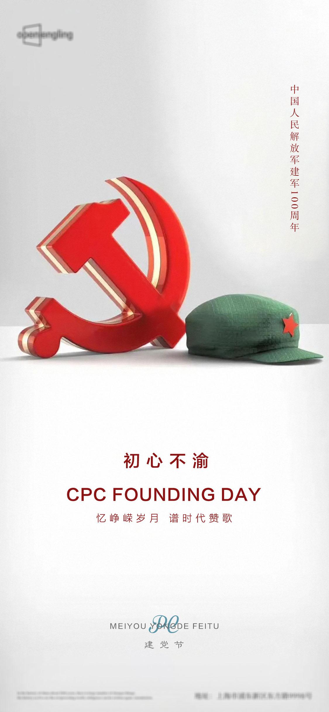 建党节微信移动端海报PSD源文件插图