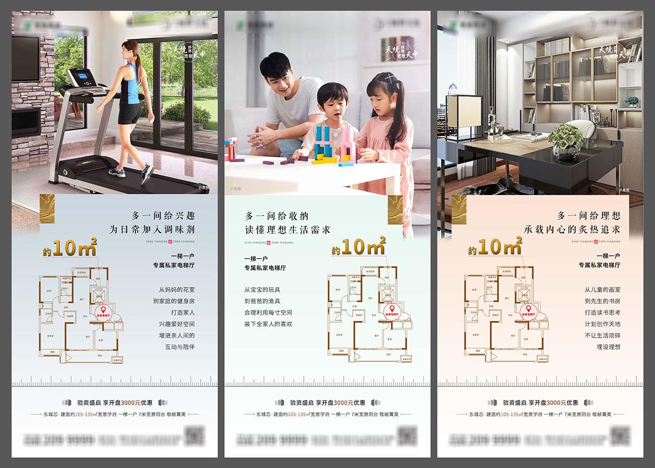 房地产户型价值点刷屏海报PSD源文件插图
