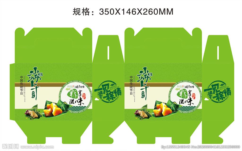 粽子包装盒礼盒设计2 CDR源文件插图