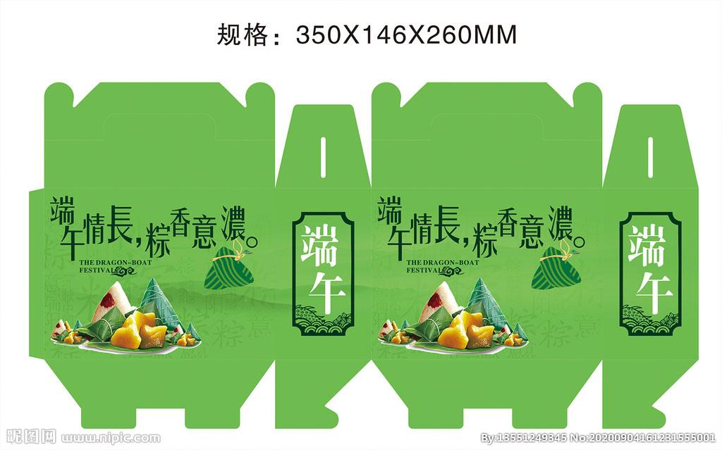 粽子包装盒礼盒设计3 CDR源文件插图
