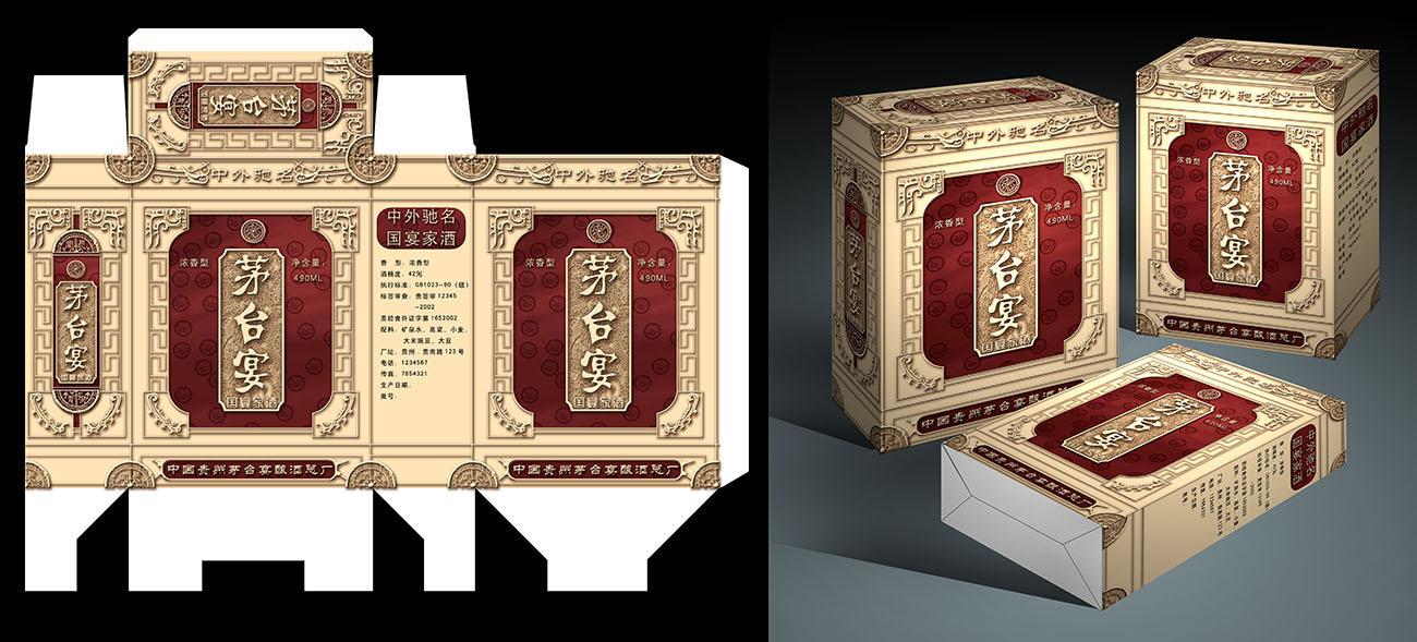 茅台酒盒包装盒设计PSD源文件插图